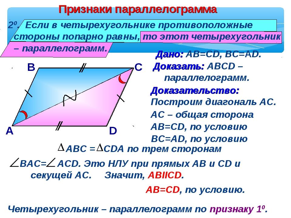 20. Если в четырехугольнике противоположные стороны попарно равны, то этот ч...