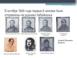 В октябре 1826 года первые 8 человек были отправлены на рудники Забайкалья Се