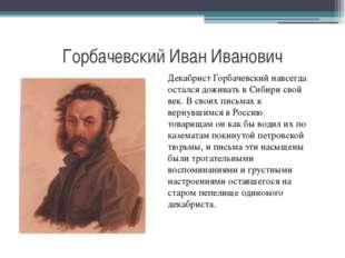 Горбачевский Иван Иванович Декабрист Горбачевский навсегда остался доживать в