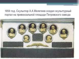 1959 год. Скульптор А.А.Мелетеев создал скульптурный портал на привокзальной