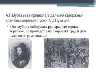 А.Г.Муравьева привезла в далекий каторжный край бессмертные строки А.С.Пушкин