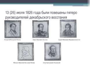 13 (26) июля 1826 года были повешены пятеро руководителей декабрьского восста