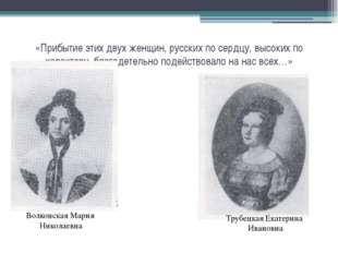 «Прибытие этих двух женщин, русских по сердцу, высоких по характеру, благодет