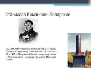 Станислав Романович Лепарский ЛЕПАРСКИЙСтанислав Романович (1754, усадьба Ле