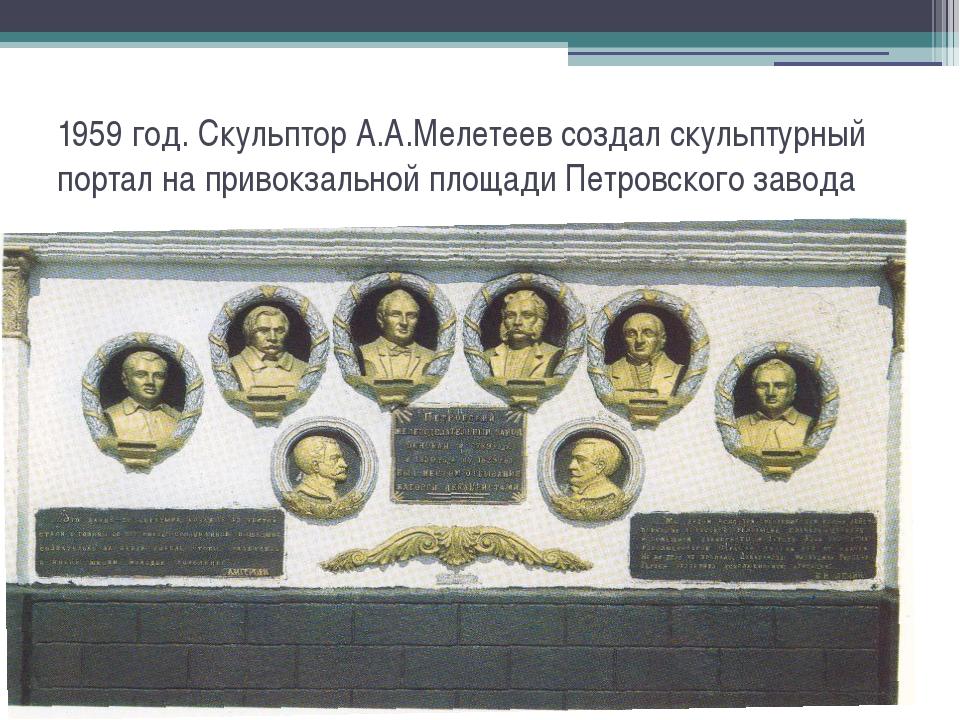 1959 год. Скульптор А.А.Мелетеев создал скульптурный портал на привокзальной...
