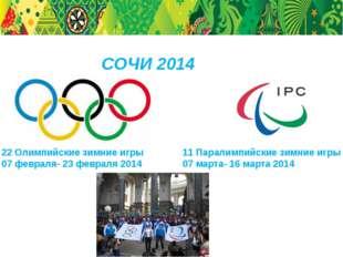 СОЧИ 2014 22 Олимпийские зимние игры 07 февраля- 23 февраля 2014 11 Паралимпи