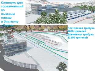 Комплекс для соревнований по лыжным гонкам и биатлону «Лаура». Постоянная три