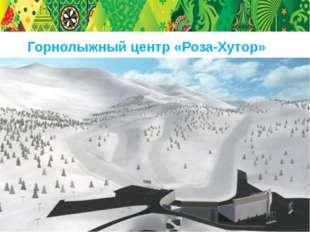 Горнолыжный центр «Роза-Хутор»