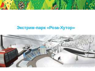 Экстрим-парк «Роза-Хутор»