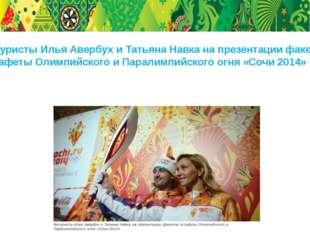 Фигуристы Илья Авербух и Татьяна Навка на презентации факелов Эстафеты Олимп