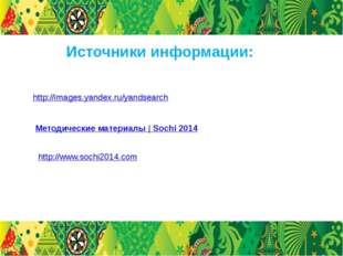 http://images.yandex.ru/yandsearch Источники информации: Методические материа