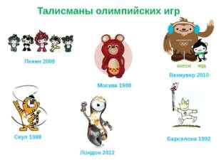 Талисманы олимпийских игр Пекин 2008 Ванкувер 2010 Сеул 1988 Москва 1988 Барс