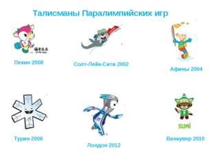 Талисманы Паралимпийских игр Пекин 2008 Афины 2004 Турин 2006 Ванкувер 2010 С