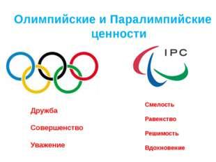 Олимпийские и Паралимпийские ценности Дружба Совершенство Уважение Смелость Р