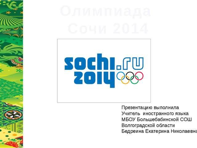 Олимпиада Сочи 2014 Презентацию выполнила Учитель иностранного языка МБОУ Бол...