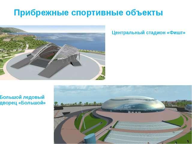 Прибрежные спортивные объекты Центральный стадион «Фишт» Большой ледовый двор...