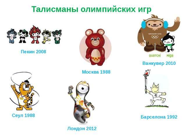 Талисманы олимпийских игр Пекин 2008 Ванкувер 2010 Сеул 1988 Москва 1988 Барс...