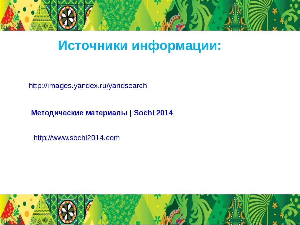 http://images.yandex.ru/yandsearch Источники информации: Методические материа...