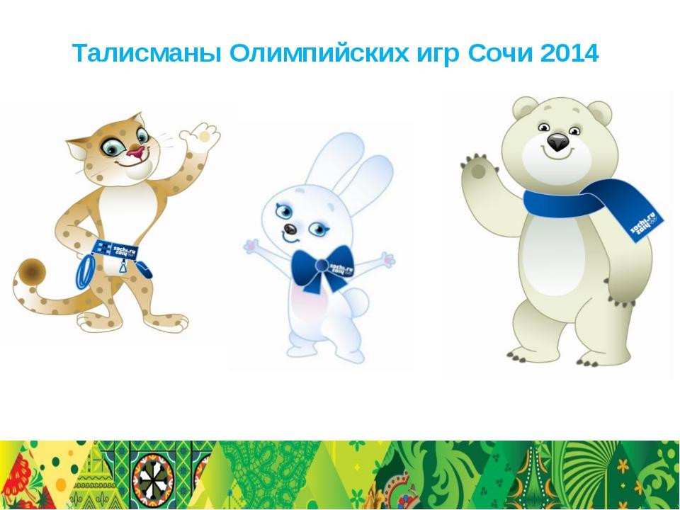 Шаблон для, картинки с талисманами олимпийских игр