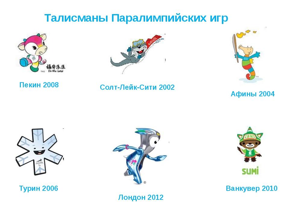 Талисманы Паралимпийских игр Пекин 2008 Афины 2004 Турин 2006 Ванкувер 2010 С...