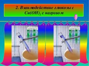 2. Взаимодействие глюкозы с Cu(OH)2 с нагревом