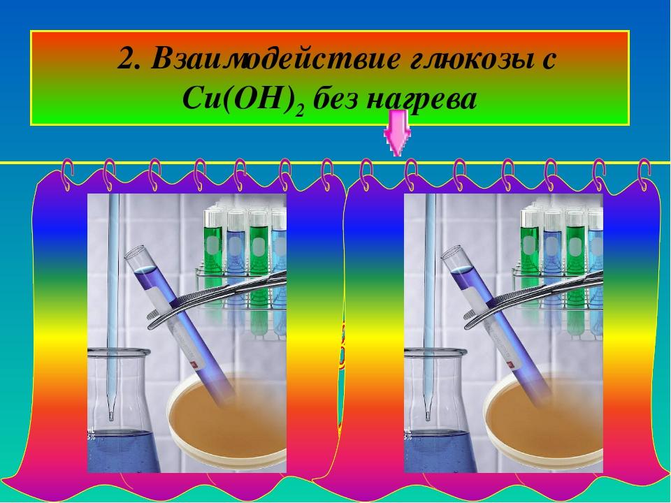 2. Взаимодействие глюкозы с Cu(OH)2 без нагрева