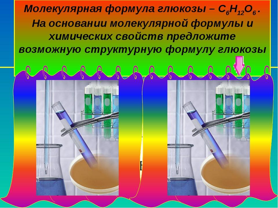 Молекулярная формула глюкозы – C6H12O6 . На основании молекулярной формулы и...