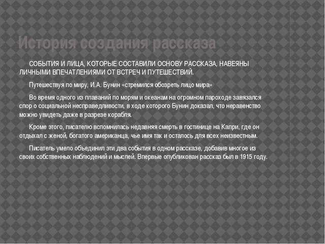 История создания рассказа СОБЫТИЯ И ЛИЦА, КОТОРЫЕ СОСТАВИЛИ ОСНОВУ РАССКАЗА...