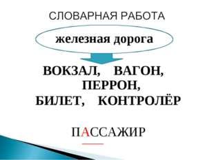 ВОКЗАЛ, ВАГОН, ПЕРРОН, БИЛЕТ, КОНТРОЛЁР ПАССАЖИР Железная дорога железная дор