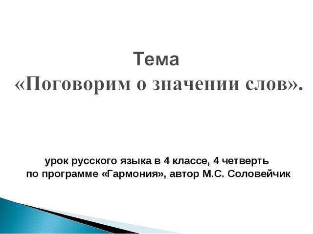 урок русского языка в 4 классе, 4 четверть по программе «Гармония», автор М.С...