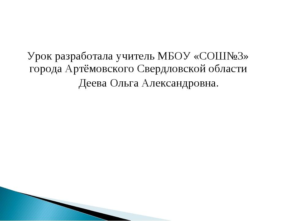 Урок разработала учитель МБОУ «СОШ№3» города Артёмовского Свердловской облас...