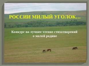 РОССИИ МИЛЫЙ УГОЛОК… Конкурс на лучшее чтение стихотворений о малой родине