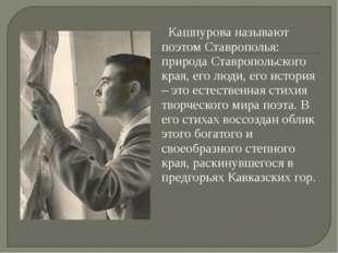 Кашпурова называют поэтом Ставрополья: природа Ставропольского края, его люд