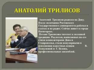 Анатолий Трилисов родился на Дону. После окончания Ростовского Государственн