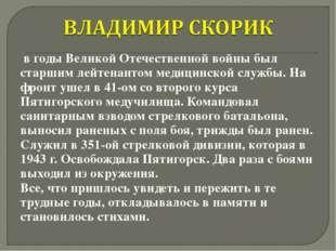 в годы Великой Отечественной войны был старшим лейтенантом медицинской служб