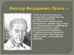 учитель русского языка и литературы средней школы станицы Советской. Поэтиче