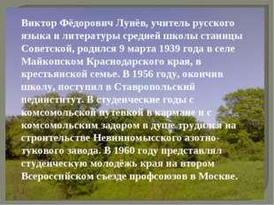 Виктор Фёдорович Лунёв, учитель русского языка и литературы средней школы ста