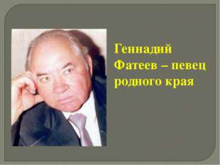 Геннадий Фатеев – певец родного края