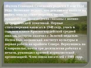 Фатеев Геннадий Семёнович родился 8 мая 1934 года. Возможно потому, что детс