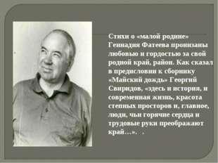 Стихи о «малой родине» Геннадия Фатеева пронизаны любовью и гордостью за свой