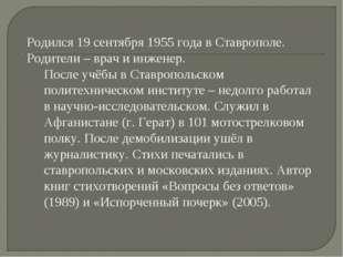 Родился 19 сентября 1955 года в Ставрополе. Родители – врач и инженер. После