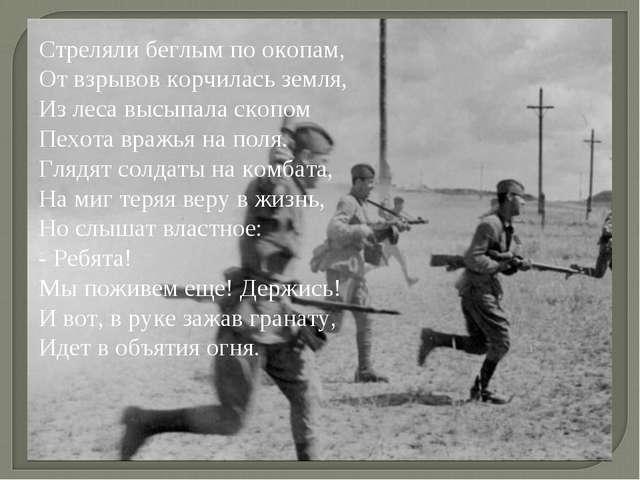 Стреляли беглым по окопам, От взрывов корчилась земля, Из леса высыпала скоп...