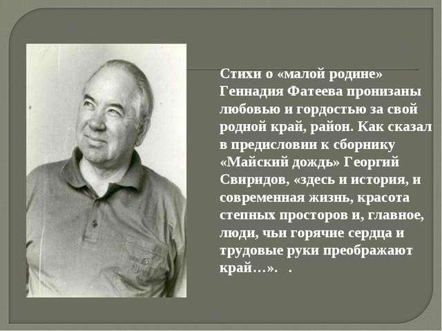 Стихи о «малой родине» Геннадия Фатеева пронизаны любовью и гордостью за свой...