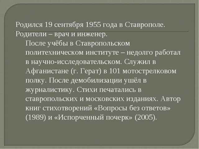 Родился 19 сентября 1955 года в Ставрополе. Родители – врач и инженер. После...