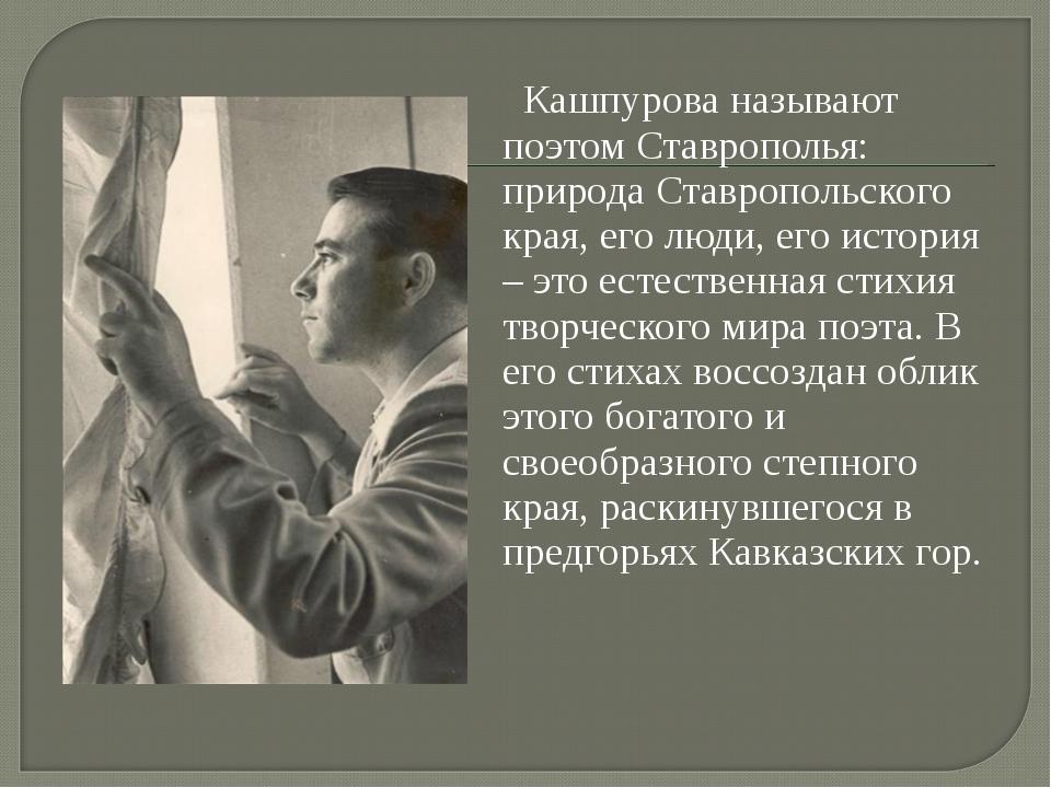 Кашпурова называют поэтом Ставрополья: природа Ставропольского края, его люд...
