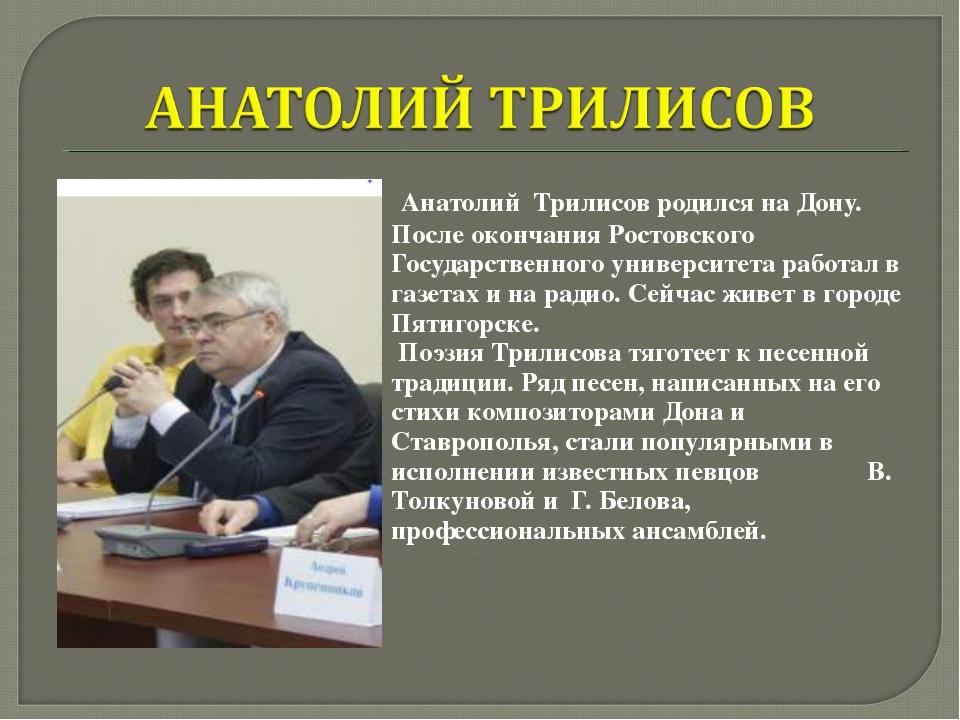 Анатолий Трилисов родился на Дону. После окончания Ростовского Государственн...