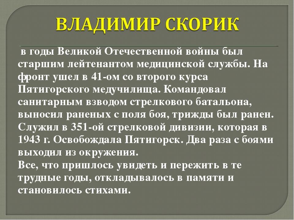 в годы Великой Отечественной войны был старшим лейтенантом медицинской служб...