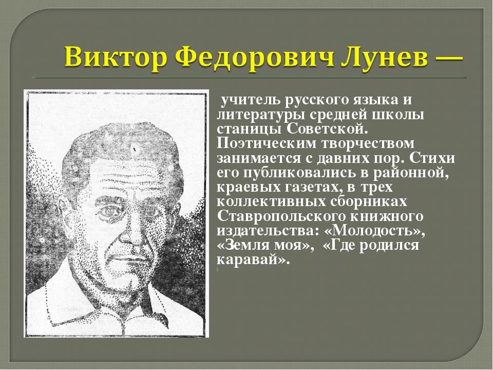 учитель русского языка и литературы средней школы станицы Советской. Поэтиче...