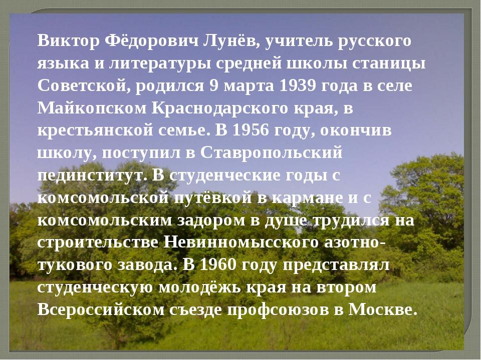 Виктор Фёдорович Лунёв, учитель русского языка и литературы средней школы ста...