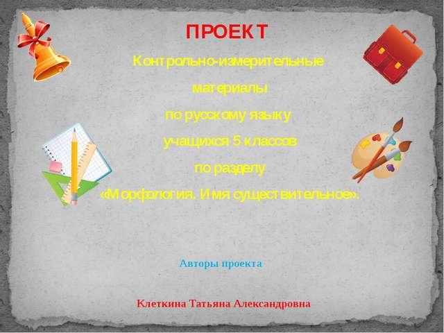 ПРОЕКТ Контрольно-измерительные материалы по русскому языку учащихся 5 класс...